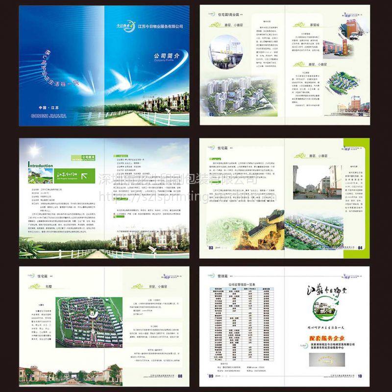 画册设计,铜板纸宣传册设计,深圳印刷厂设计印刷一站式服务