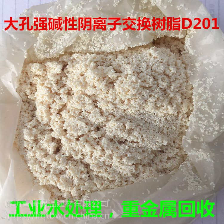 河北企业D201交换树脂厂家 青腾D201软化水树脂质量好