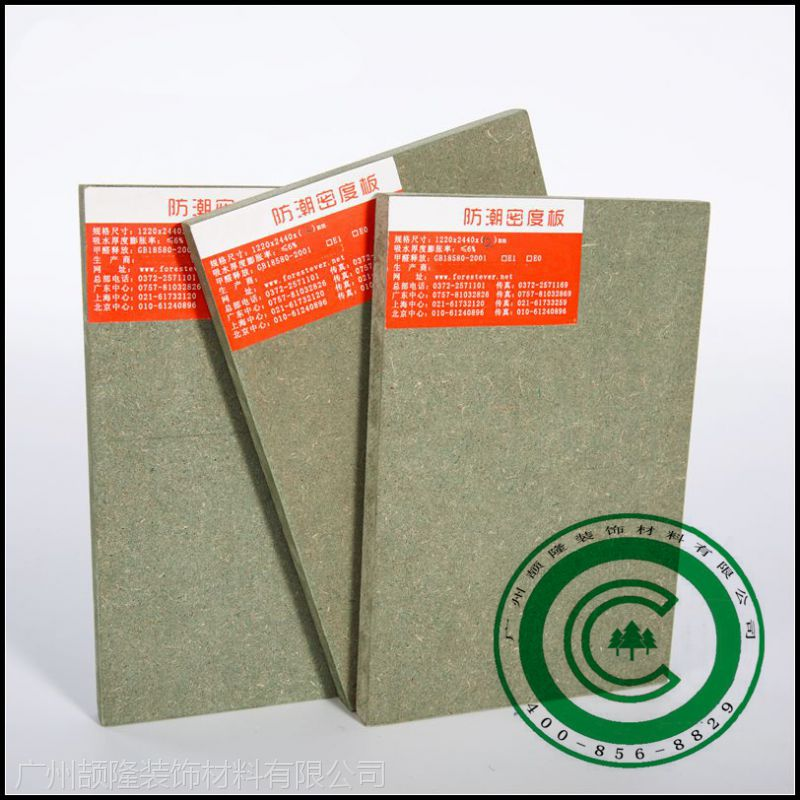 绿色防潮中纤板 真防潮 可贴三聚氢氨饰面防水中纤板