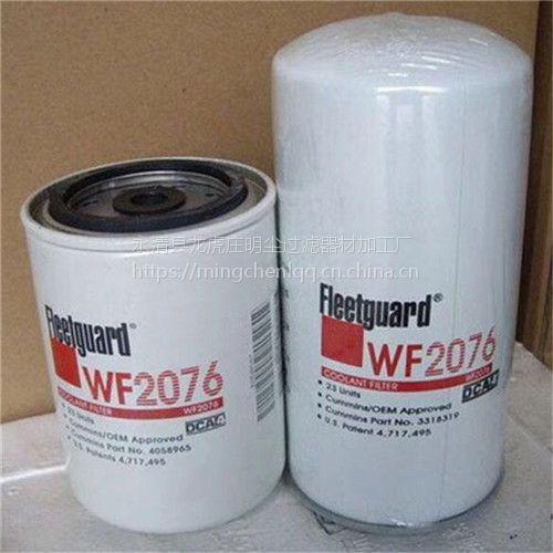 WF2142弗列加滤芯永清县生产加工替代进口滤芯