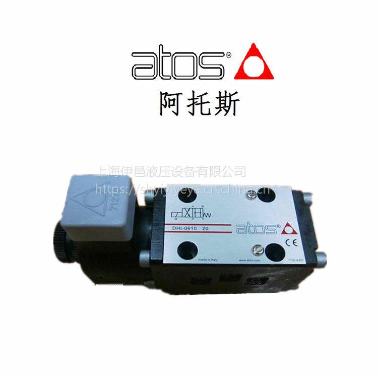 ATOS电磁阀DHI-0611/A 23意大利原装正品
