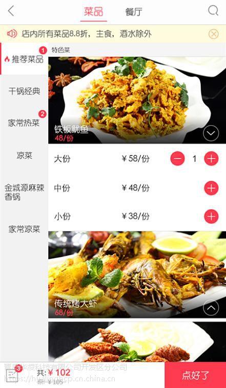 专业定制开发餐饮行业APP,手机APP软件开发