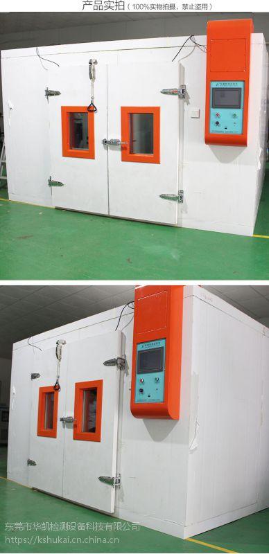浙江华凯HKW-238高低温老化房厂家 价格