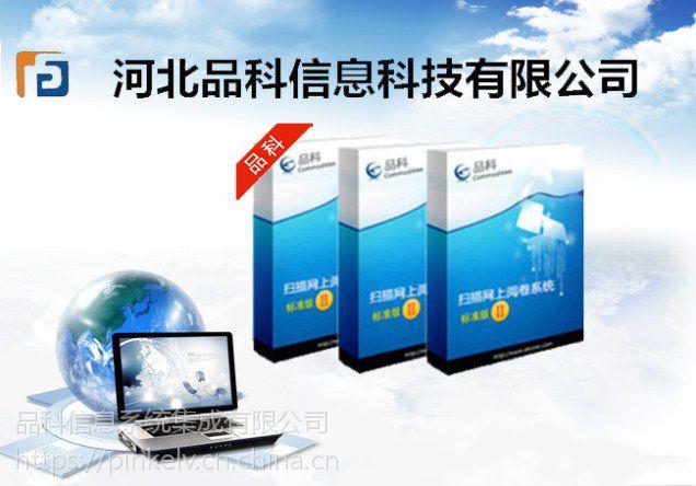 荆门【品科】网上阅卷系统考核测评专用,反馈教学情况