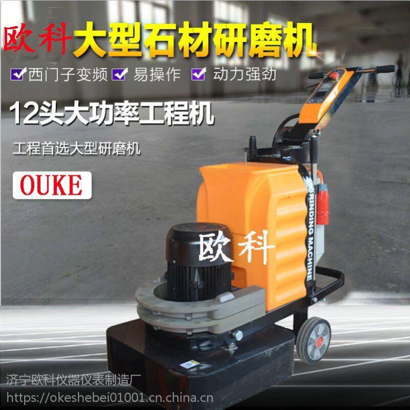 欧科车间水泥地坪漆打磨机 打磨抛光一体机
