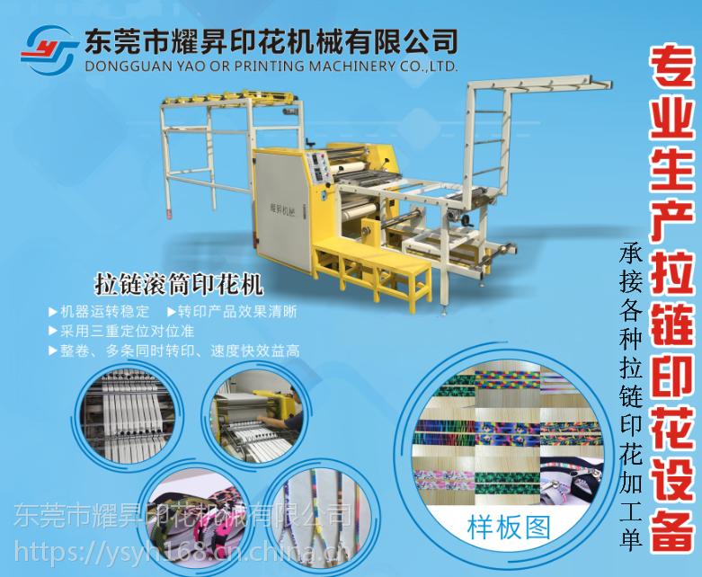 耀昇热转印机 YS-420*600拉链织带多功能滚筒印花机 数码印花设备