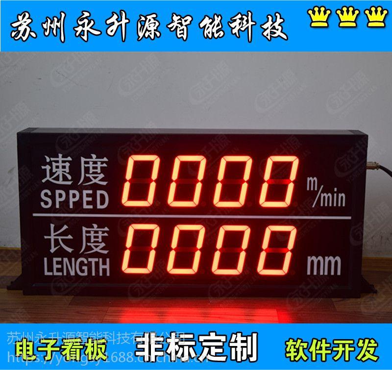 苏州永升源厂家定制 171023-1H流水线速度显示屏 电子看板 RS485测速PLC计数倒计时看板