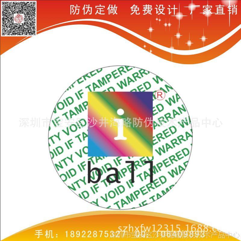 激光防伪标专业制作 纸质无膜激光防伪商标 易碎纸激光防伪标签