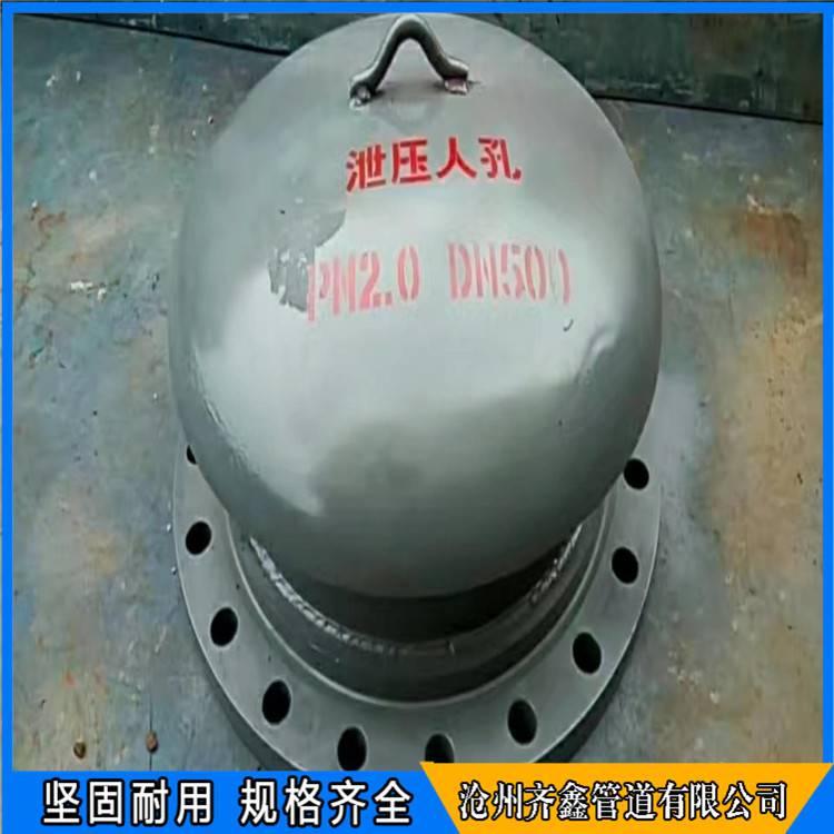 齐鑫生产不锈钢 碳钢呼吸泄压人孔 紧急泄压阀