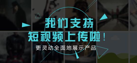中国供应商支持上传短视频啦!快来用视频介绍你的产品吧!