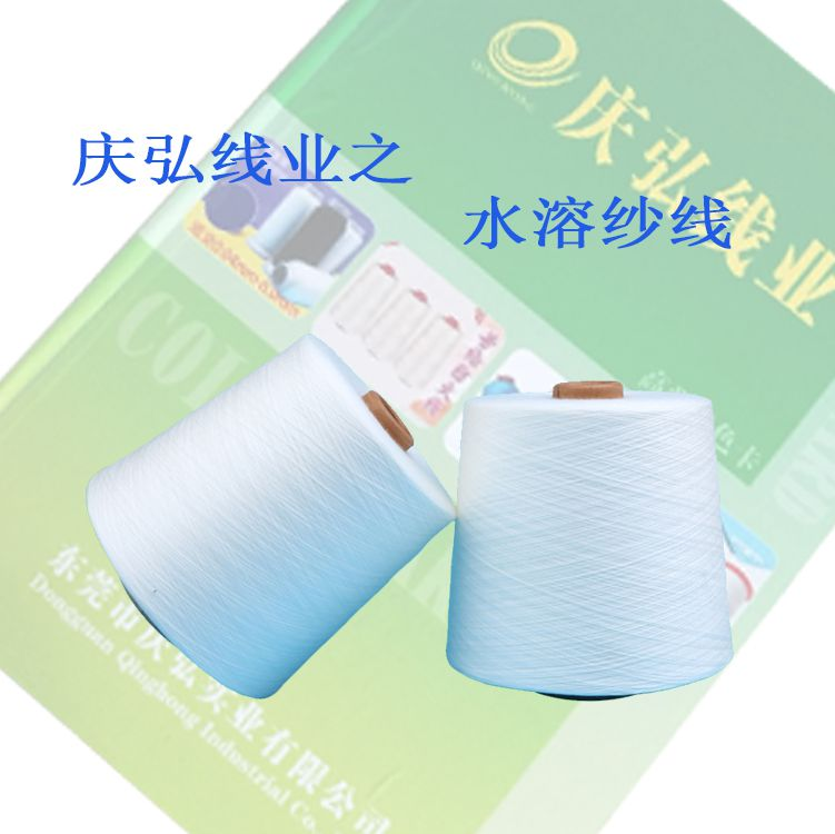 庆弘水溶线生产厂家供应水溶纱线