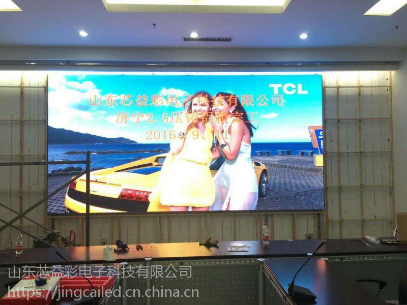 青岛室内显示屏制作/济南室内LED电子大屏构造原理
