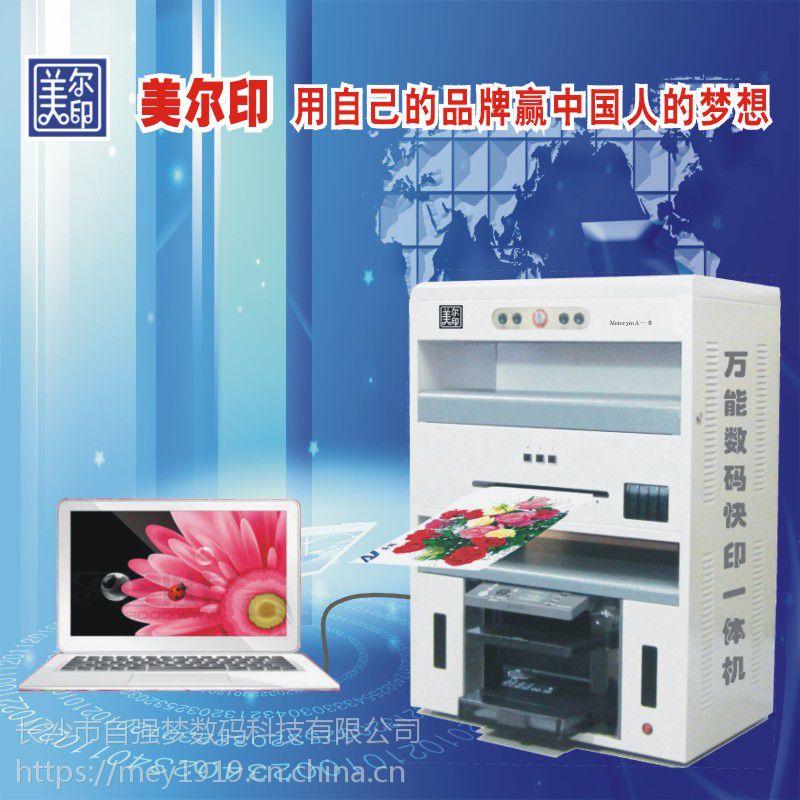 快速印刷不干胶商标的美尔印多功能一体机