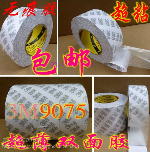 3M9075无纺布双面胶 双面胶带模切冲型