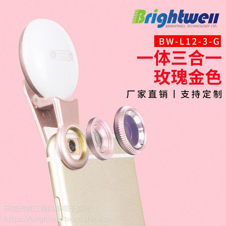 工厂直销 Brightwell BW-L12-3-R抖音直播补光灯广角镜头瘦脸摄像头视频自拍神器