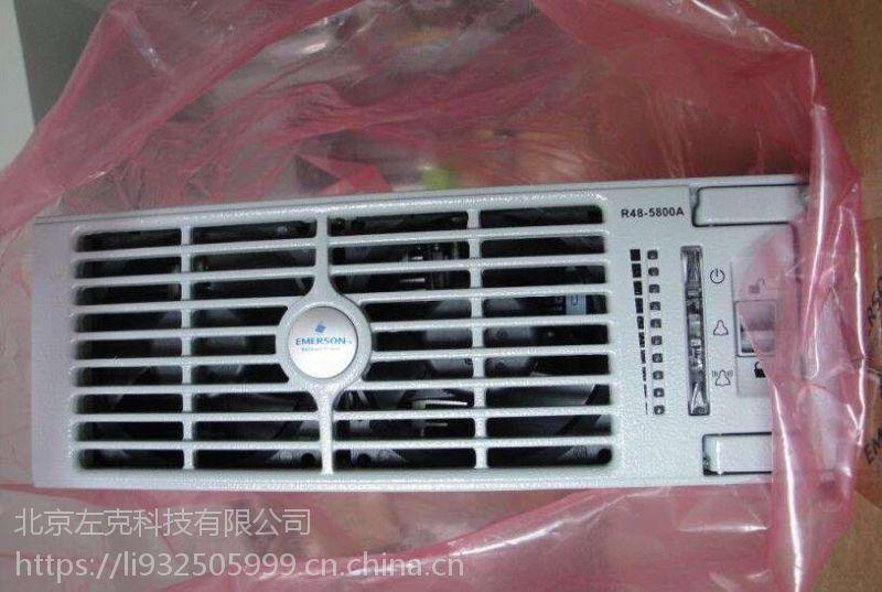 艾默生R48-2900U,艾默生2900U通信电源模块48V整流模块