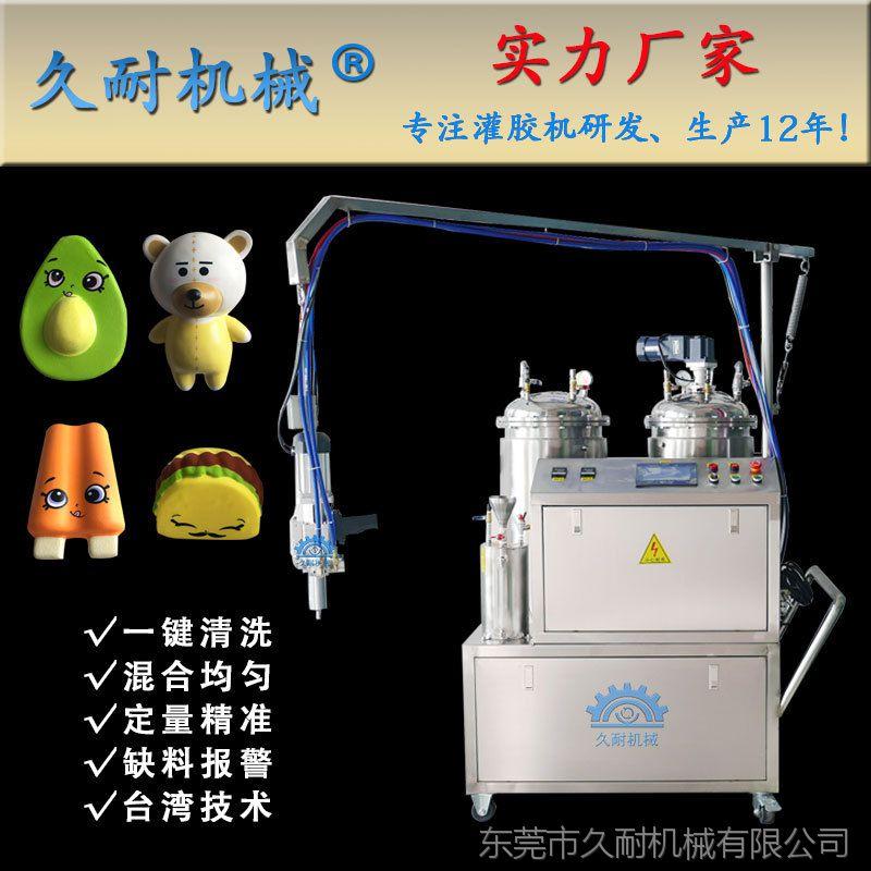精密小型聚氨酯发泡机 PU慢回弹玩具发泡设备久耐机械值得您信