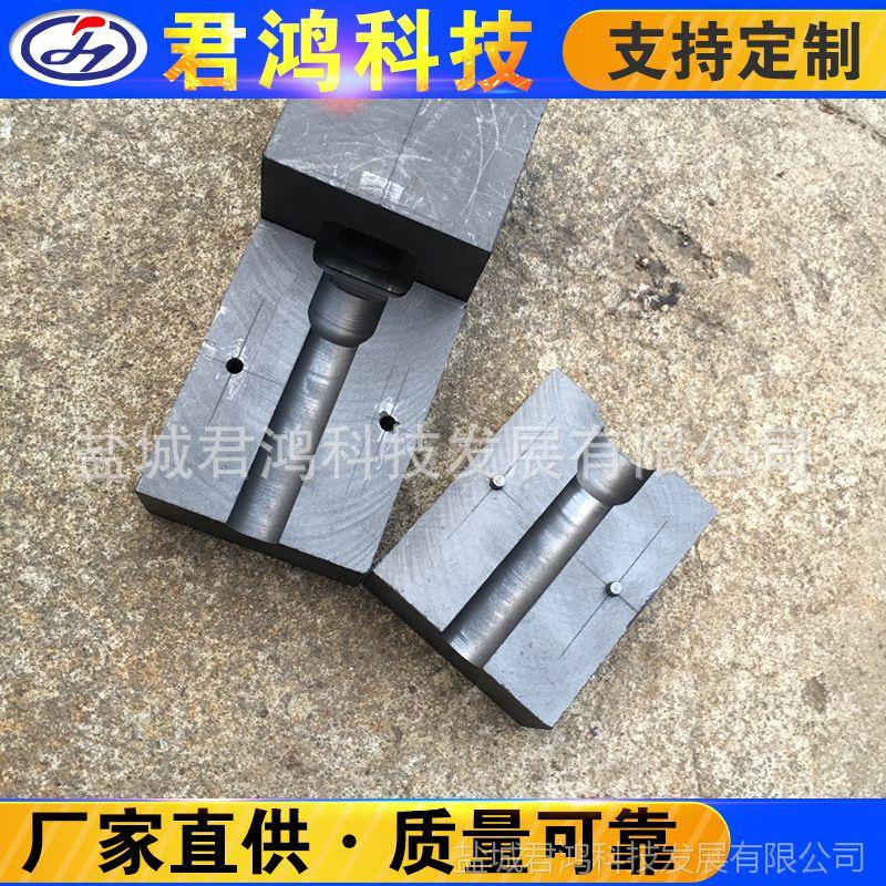 供应放热焊接模具 热熔焊接模具 石墨接地模具