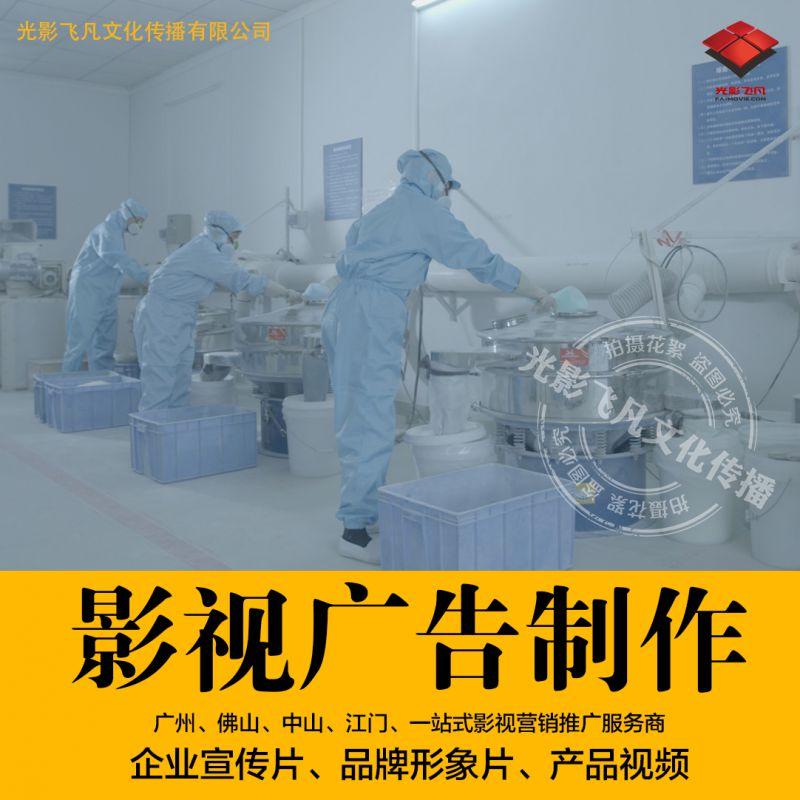 化工企业宣传片 品牌形象视频 佛山影视广告公司 顺德 广州江门中山G-022