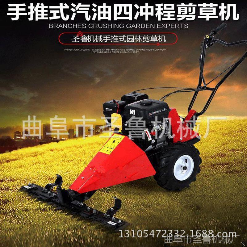 圣鲁果园剪草机 汽油自走式修剪机 宽幅剪草机