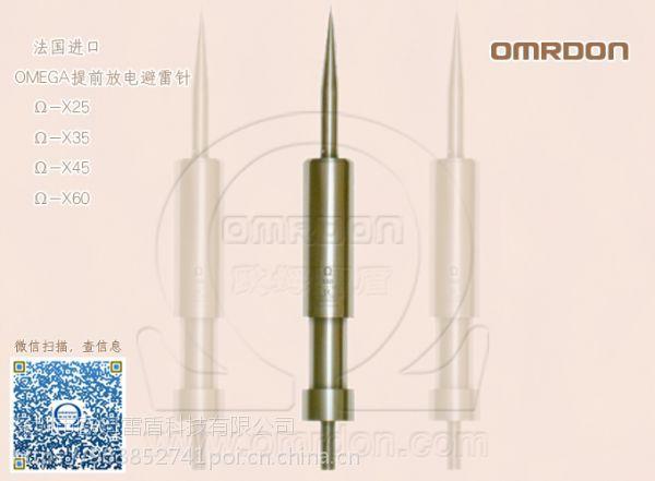法国进口OMEGA提前放电避雷针Ω-X25/35/45/60