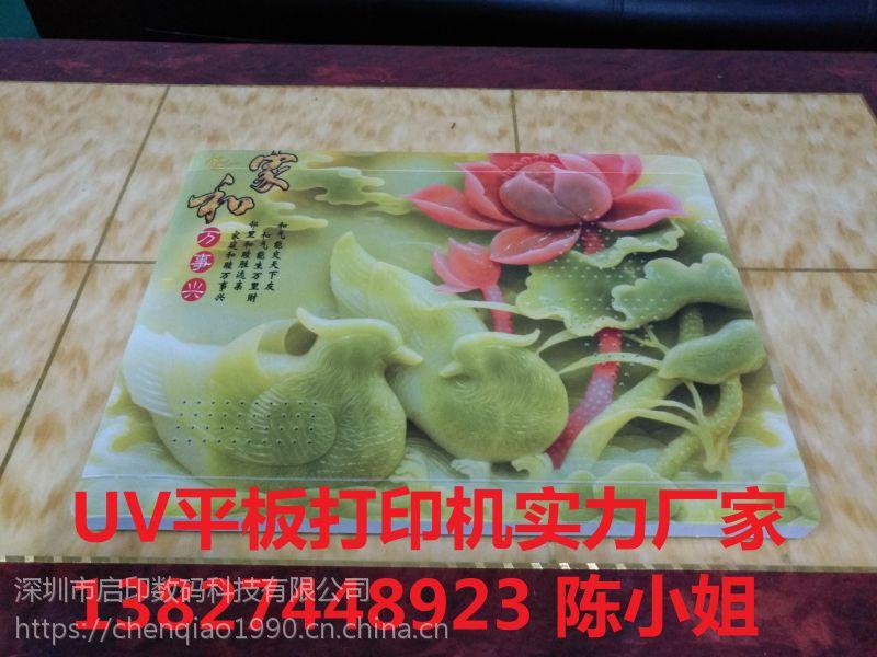 连云港3D浮雕理光喷绘机厂家