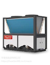 华春新能源 空气能冷暖一体机 商用中央空调