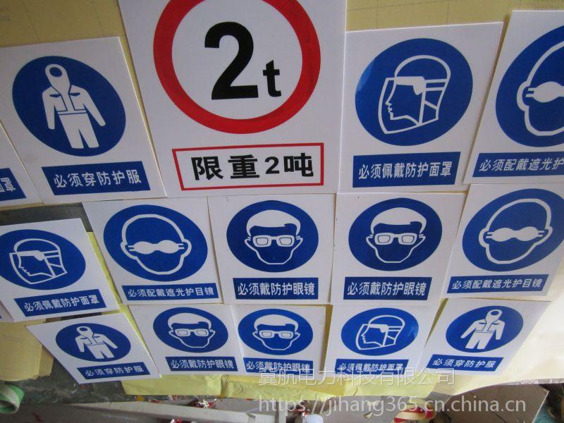 上海厂家供应冀航JH多款铝合金 安全告示牌 优质标识牌