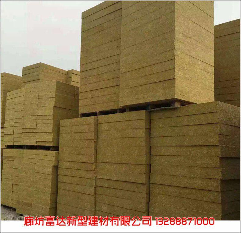 特别 推荐水泥岩棉复合板 〈富达〉高密度外墙岩棉板
