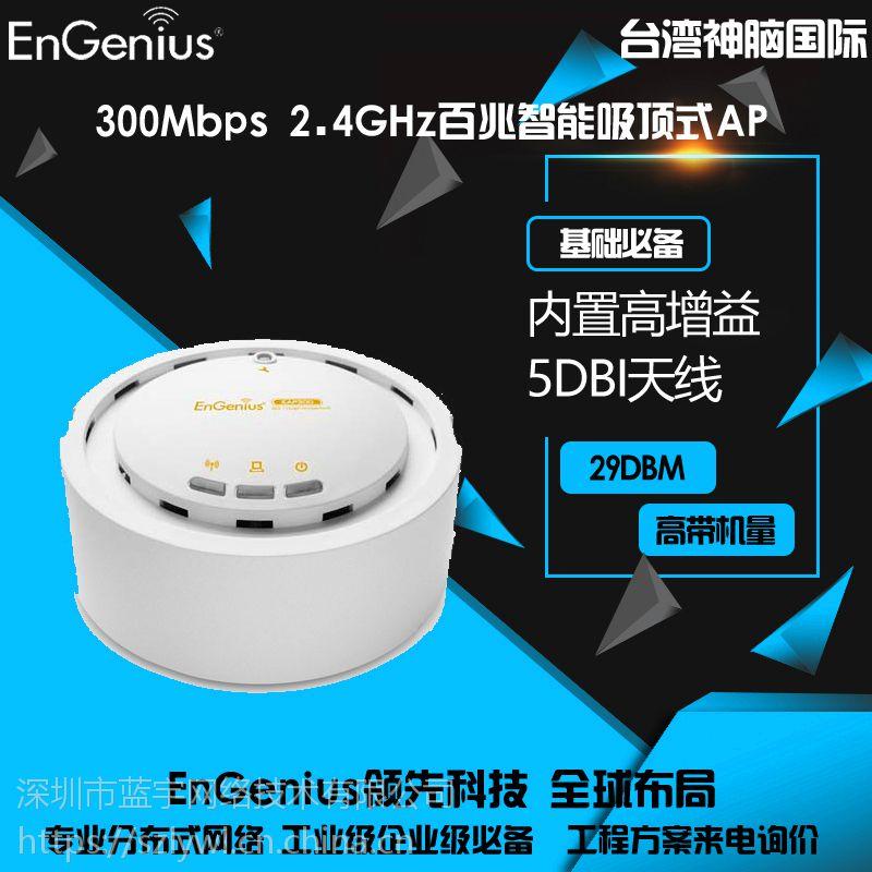 台湾EnGenius神脑EAP300,300Mbps 2.4G吸顶式无线ap 酒店楼道大功率无线覆盖