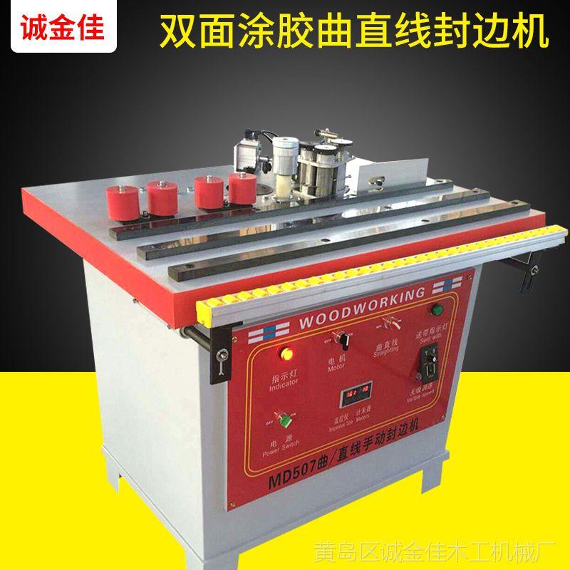 青岛定制小型木工机械设备 曲直线双面涂胶封边机 手动家具封边机