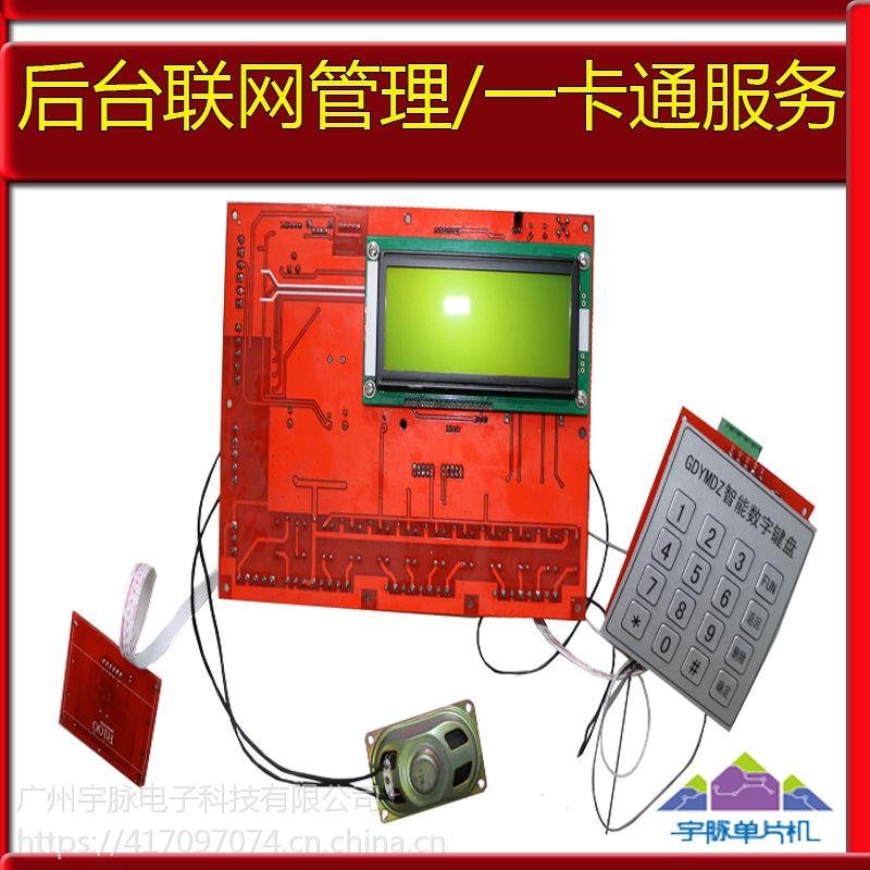 宇脉厂家热销自助尿素机主控电路板商用一卡通投币远程管路设备