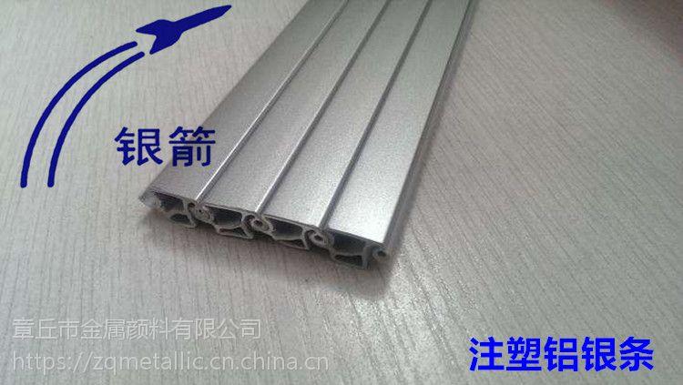 银箭注塑专用铝银条 高浓度细白效果条状铝银浆