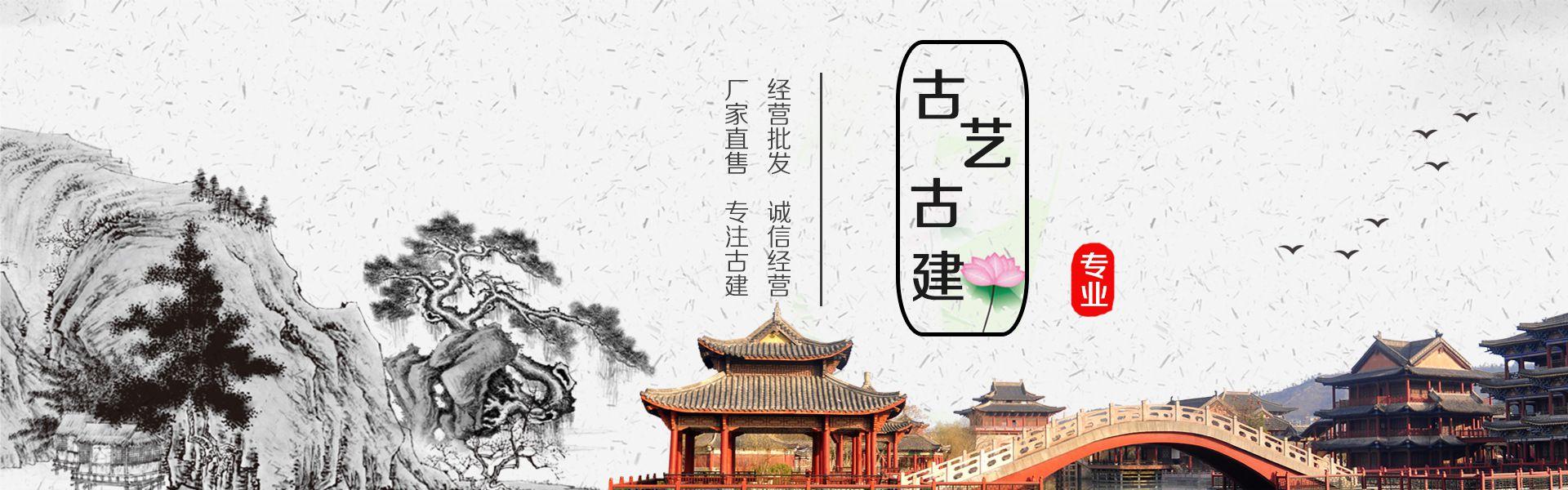 苏州古艺古建园林工程有限公司