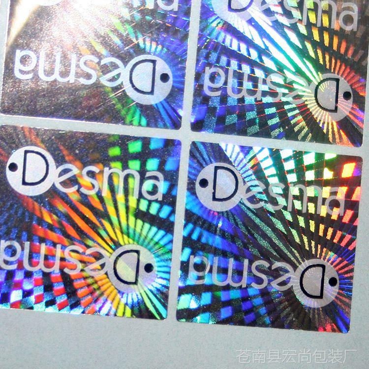 定制激光防伪标签全息镭射不干胶商标防拆一次性标签