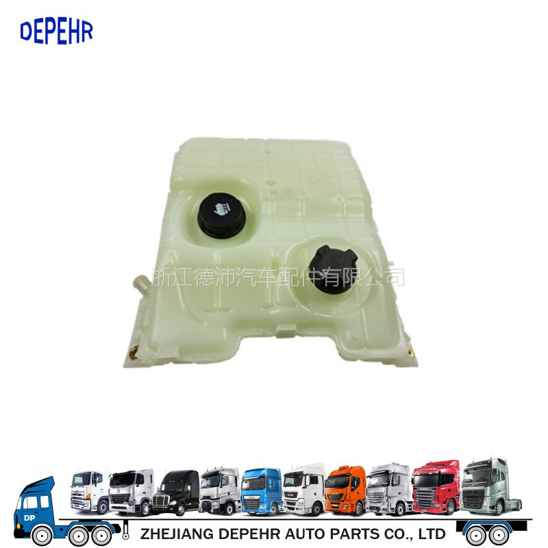 浙江德沛欧系商用车冷却系配件雷诺沃尔沃卡车膨胀水箱7420828416/7422064150