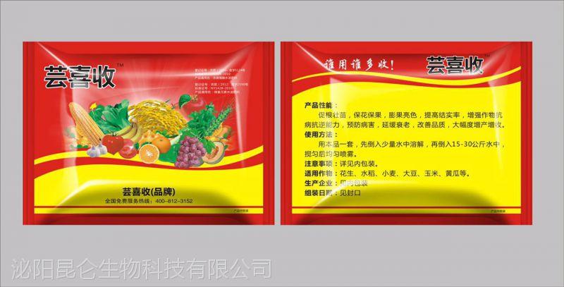 作物增产套餐芸喜收厂家供应批发