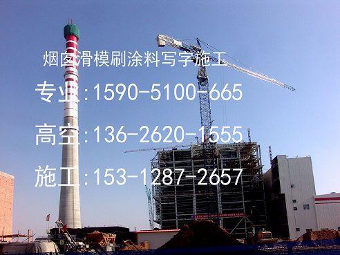 黄龙县烟囱人工拆除砼烟囱新建项目