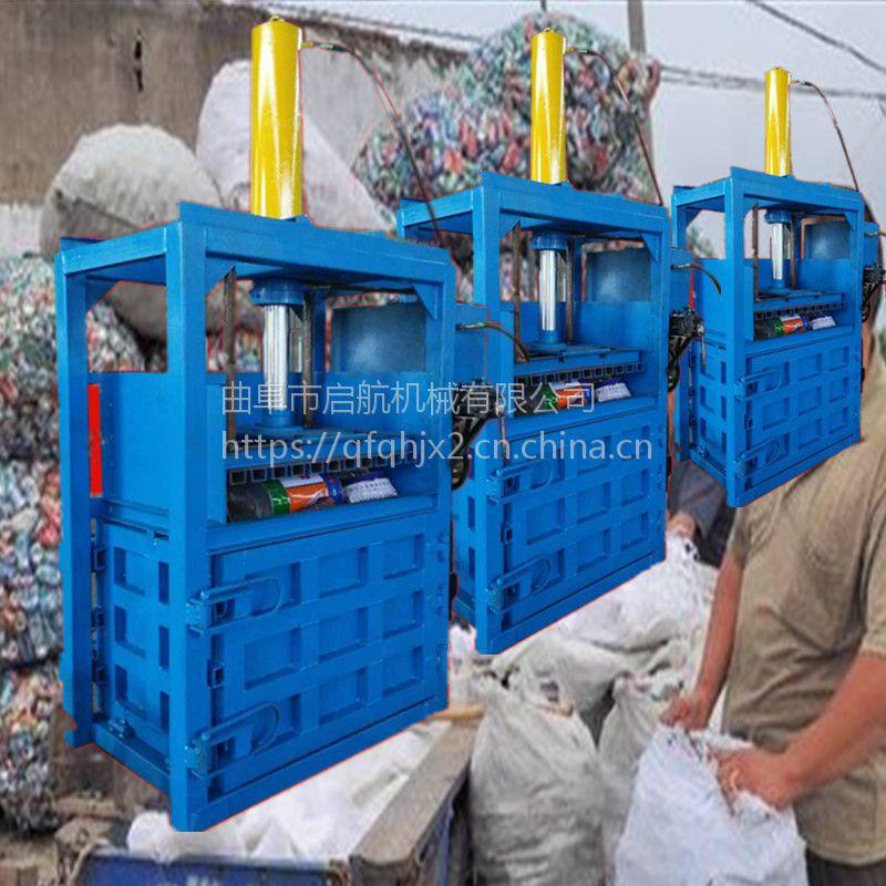 立式液压废纸打包机 废饮料瓶压块机 启航30吨塑料薄膜压包机