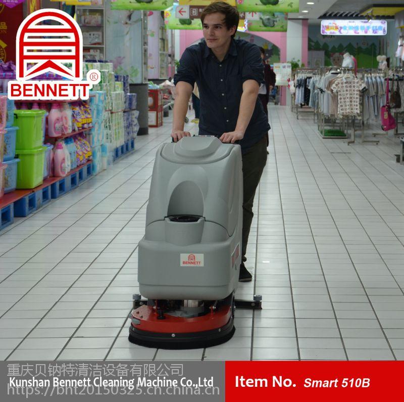 重庆洗地机,手推式洗地机Smart450B 重庆贝钠特洗地机