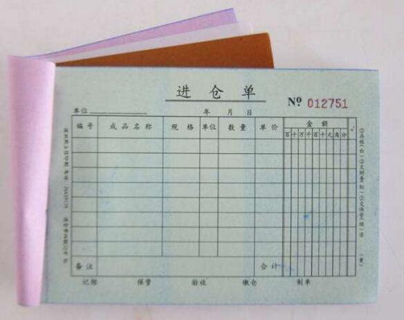 浦江县收据印刷_武义收款收据制作_磐安三联定做