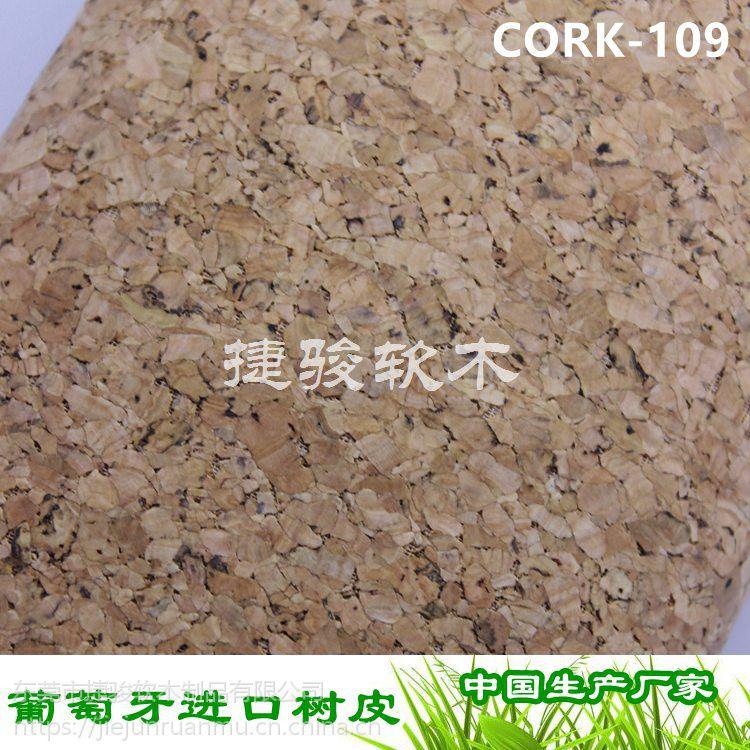 工厂直销天然环保 防水舒适 软木纸 免费开发 CORK-109#