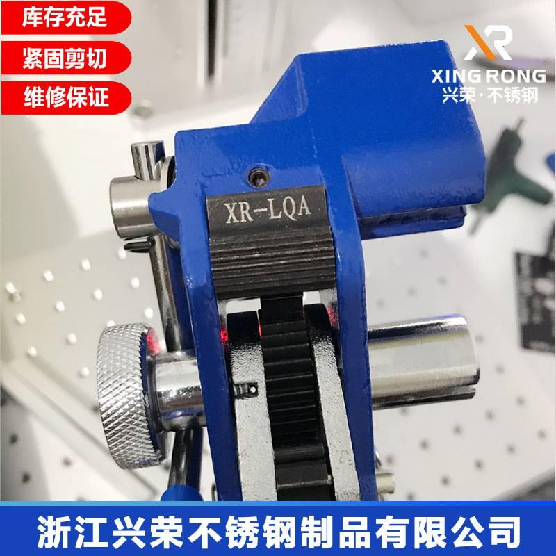 直销兴荣XR-LQA不锈钢扎带工具 棘轮式扎带收紧钳
