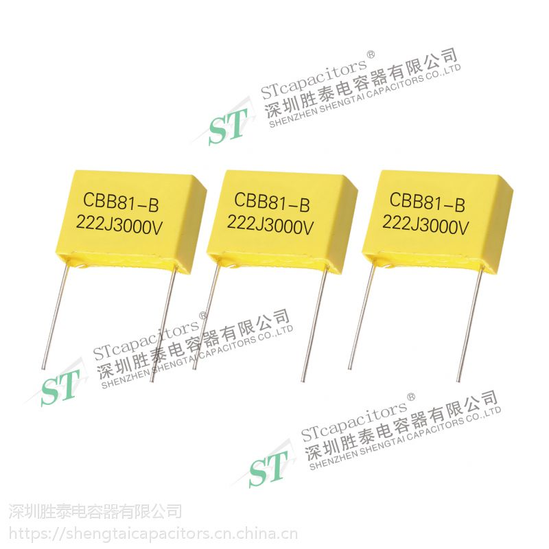 校正电容 CBB81-B 盒式电容 金属化聚丙烯膜电容器 PPS 聚丙烯膜电