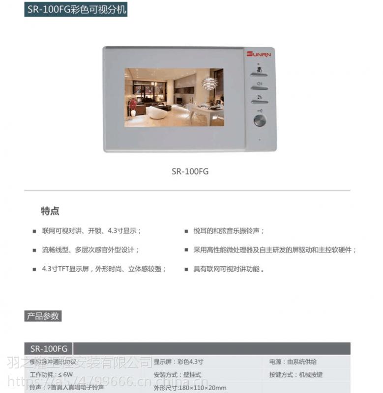 三润可视分机沈阳直销SR-100FG