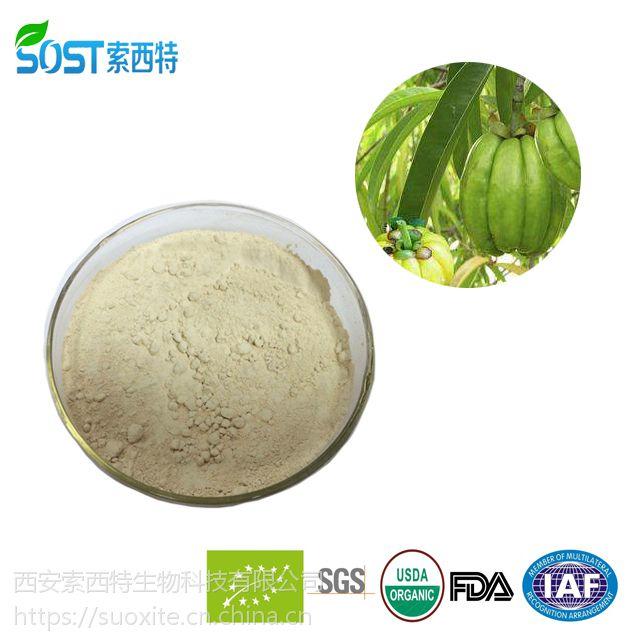 藤黄果提取物 羟基柠檬酸HCA 西安索西特生物 厂家长期供应 藤黄果提取物批发/价格