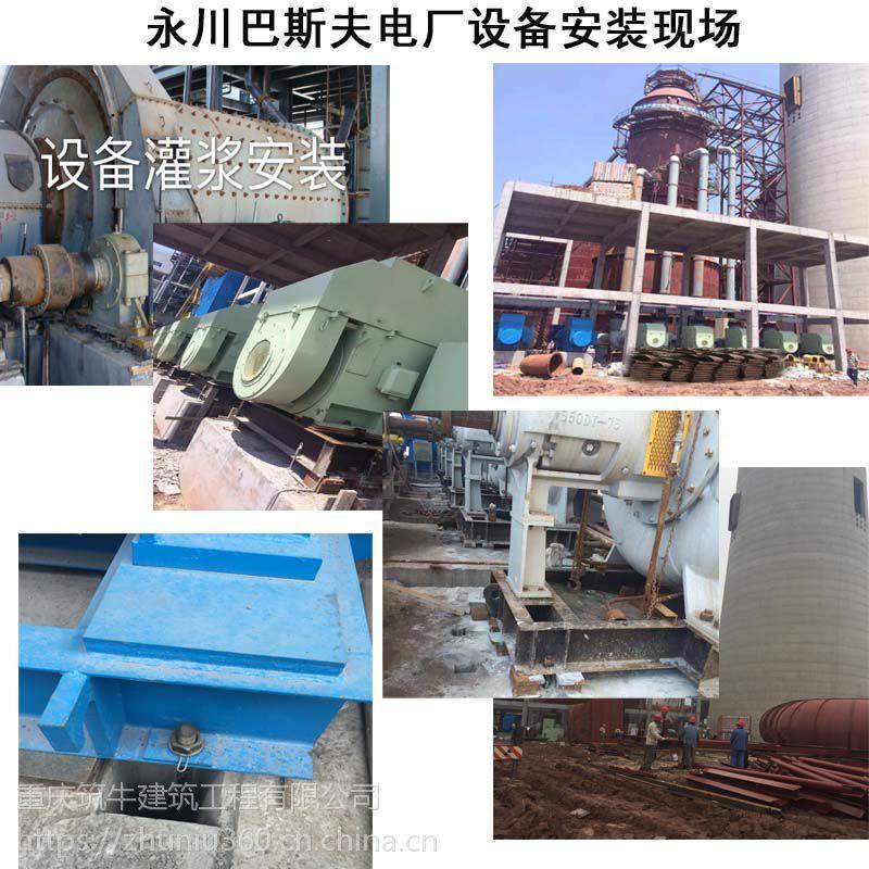 绵阳设备灌浆料厂家//设备地脚螺栓锚固//筑牛特种材料制造商13512383359