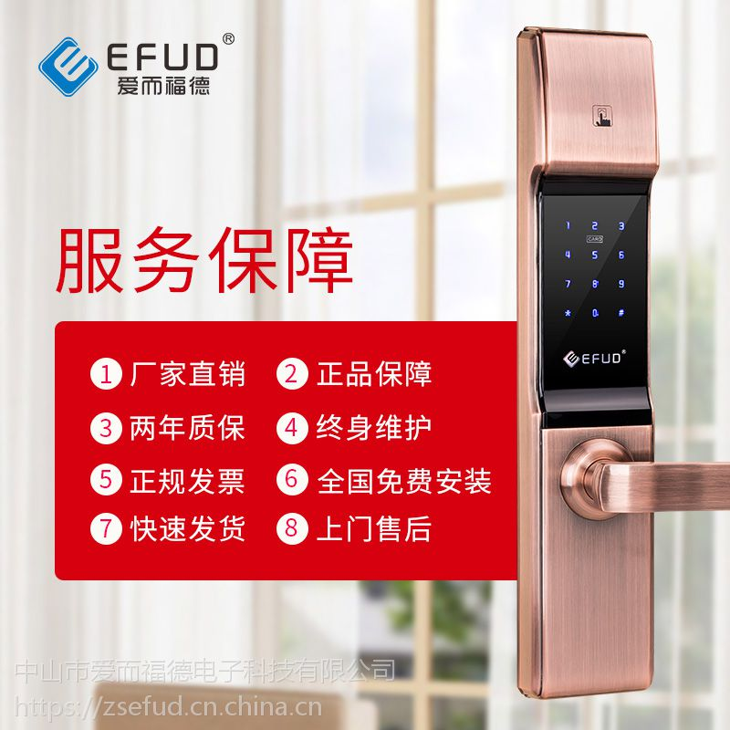 爱而福德 步阳防盗门专用电子锁 指纹密码锁 报警锁 工厂直销