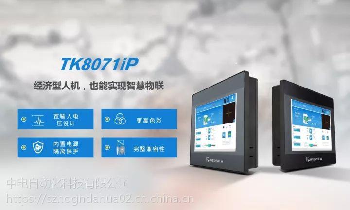 Weinview/威纶7寸触摸屏TK8071IP以太网人机上市