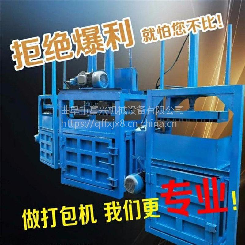 塑料瓶打包机 富兴地膜打包机 铝管压块液压压块机直销